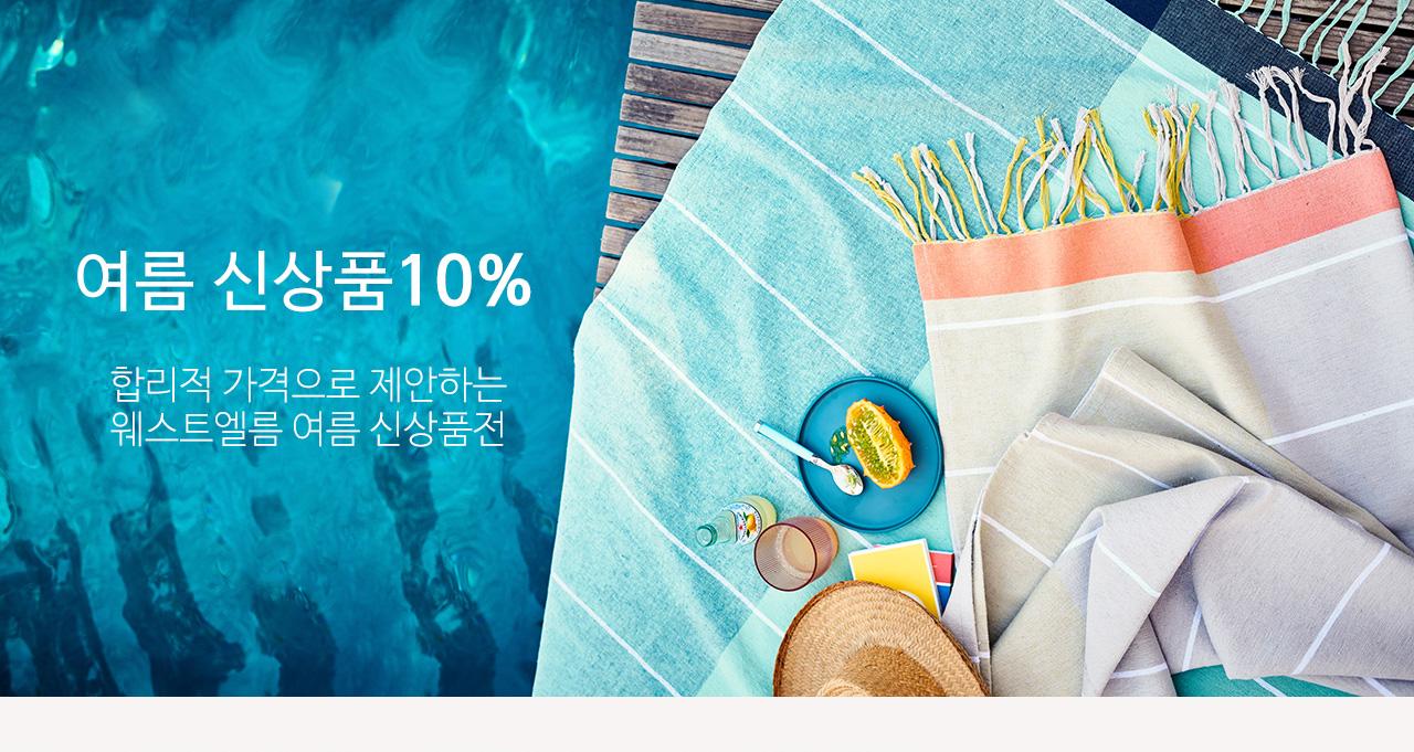 WE 여름 신상품 10%깜짝세일